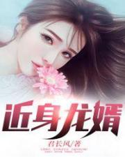 神級近身高手薛雨澤林雅清