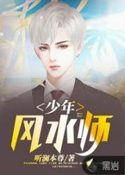 吳崢少年風水師小說